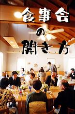 結婚式後のdiy食事会の開き方 段取り 進行 新郎スピーチ 服装